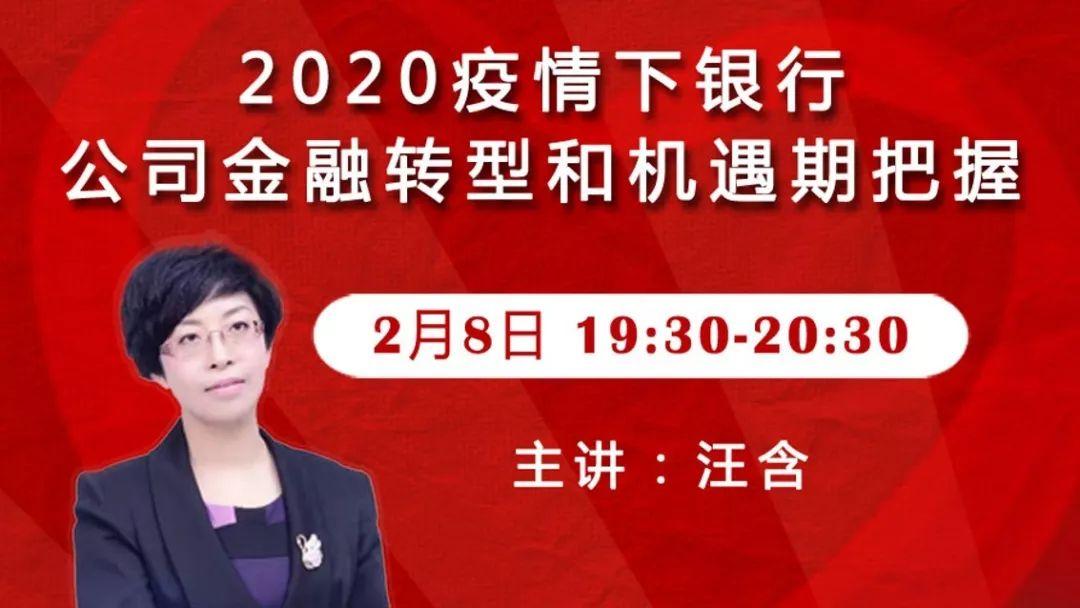 上财SIBFI公益名师直播课堂首播成功!